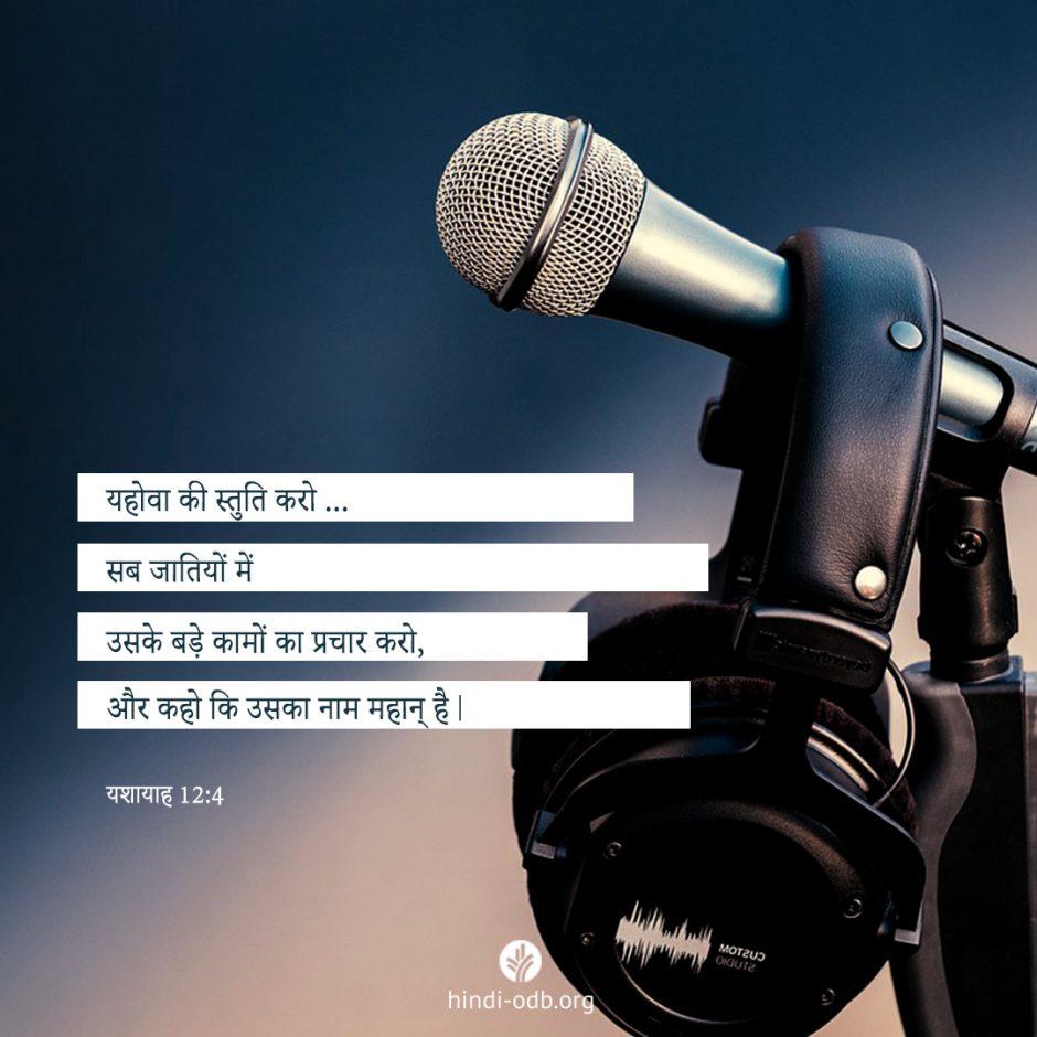 Share Hindi ODB 2021-08-31