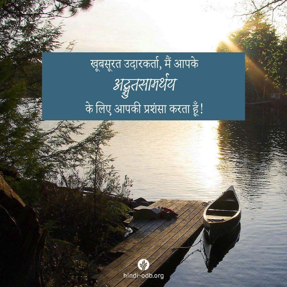 Share Hindi ODB 2021-09-16