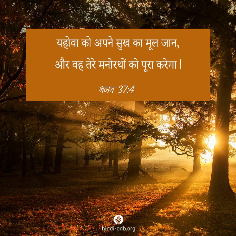 Share Hindi ODB 2021-10-15