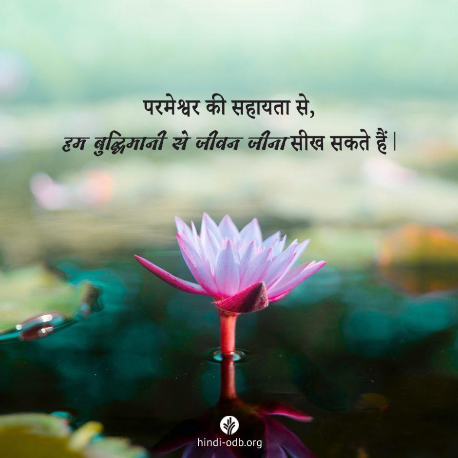 Share Hindi ODB 2021-10-16