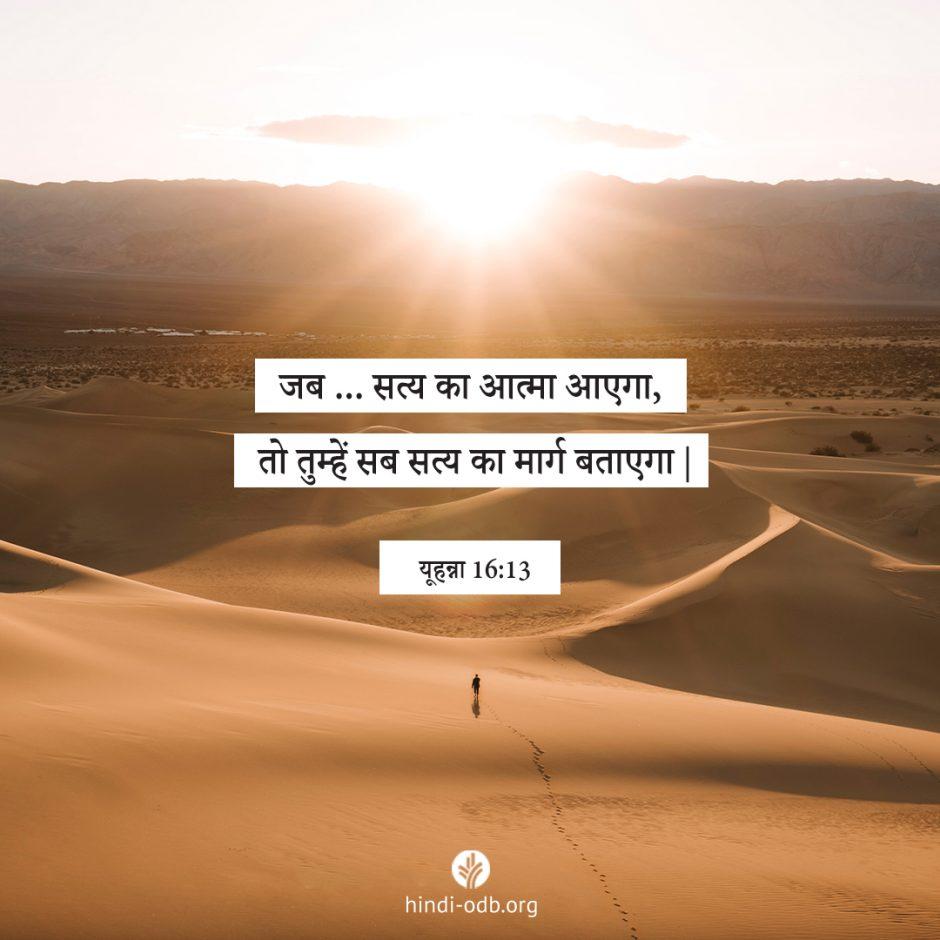 Share Hindi ODB 2021-10-17